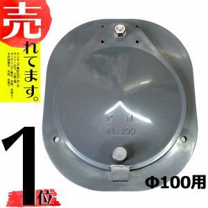 水口パイプ 灰色 100型 VP100 VU100 用 塩ビパイプ に接続可 KMW01 ( 田んぼ 水田 田 田んぼ の給水口 吸水口 取水栓 ) カEDPZZ|plusys