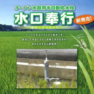 オープン水路用半自動給水栓 水口奉行  ハンドルを上げるだけで給水でき、 設定した推移になると自動で...