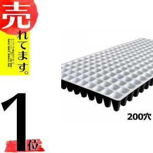 【100枚入り】 プラグトレイ 白黒 200穴 10×20列 30×59cm 200(W) セルトレイ 自動播種機械用 日A【代引不可】|plusys