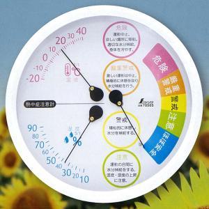 熱中症対策 温湿度計 F-3L 2 熱中症注意 丸型 15cm ホワイト 〔70505〕 シンワ測定 H|plusys