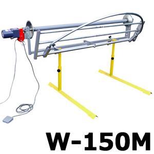【大型配送】シート巻取機 W-150M (モーター駆動式) みのる産業 シBD|plusys