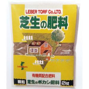 【10袋】 レバープランツ ボカシ肥料 芝生の肥料 7-7-7 2kg レバートルフ タ種【代引不可】
