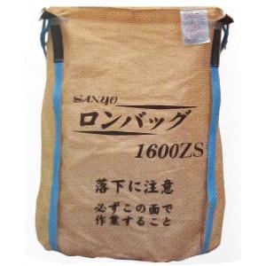 ロンバッグ 2000ZK 兼用型 約40袋 1100角×1400 三洋 【代引不可】|plusys