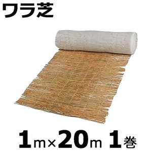 【1巻】 ワラ芝 1×20m 金目串付き 緑化資材 新日本緑化 共B【代引不可】|plusys