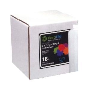フィニッシングタッチ 18L 448050 プロ用切花鮮度保持剤 フローラライフ イP【代引不可】|plusys