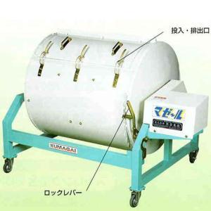 【個人配送不可】 回転式混合機 ビックマゼール BM-400 肥料 飼料 育苗用 熊谷農機 【代引不可】|plusys