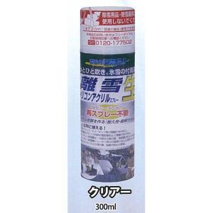 クリアー 白濁色 離雪 シリコン アクリル スプレー 生 300ml TU-SAN 除雪 楽々 除雪...