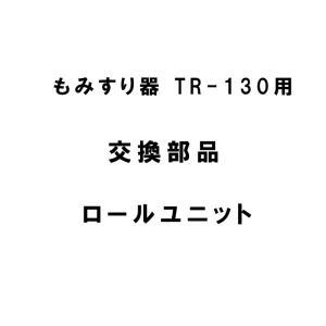 【交換部品】 ロールユニット もみすり器 TR-130用 341-007193 ケツト科学研究所 ケット kett Aワ【代引不可】|plusys