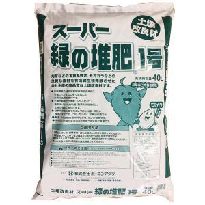 【5袋】 スーパー緑の堆肥1号 40L 土壌改良剤 ホーネンアグリ 【代引不可】|plusys