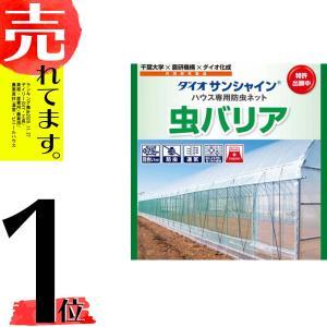 虫バリア 1.8×100m ダイオサンシャイン ハウス専用 防虫ネット ダイオ化成 タ種【代引不可】 plusys
