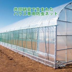 虫バリア 2.1×100m ダイオサンシャイン ハウス専用 防虫ネット ダイオ化成 タ種【代引不可】|plusys