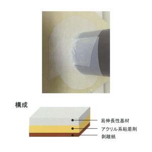 【16巻】 伸長タイプ防水気密テープ のびっとエース 75×20m カ施【代引不可】 plusys