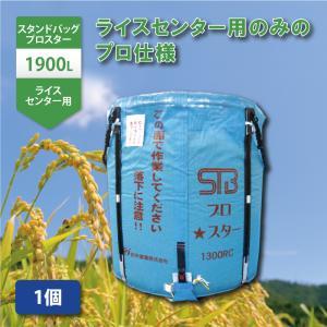 【1個】スタンドバッグプロスター 1900L ライスセンター専用 田中産業製 米出荷用フレコン グレンバッグ 日B|plusys