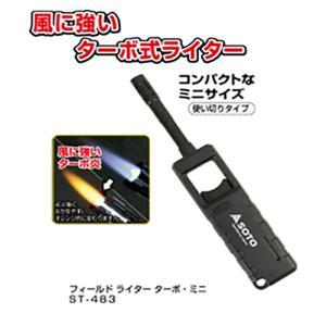 【12個】 SOTO フィールドライター ターボ ミニ [ST-483] ソト 福KD 新富士バーナー|plusys