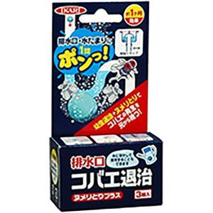 イカリ消毒 排水口 コバエ退治 ヌメリとりプラス 3粒入り 排水管洗浄・予防剤 福KD plusys