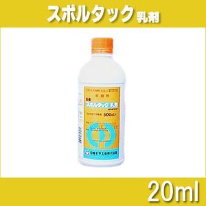 水稲 殺菌剤 スポルタック乳剤 20ml 日産化学 農薬 イN【代引不可】 plusys