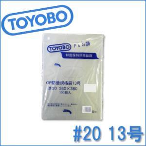 ボードン袋 F&G 規格袋 #20 13号 260×380 4穴 100枚入