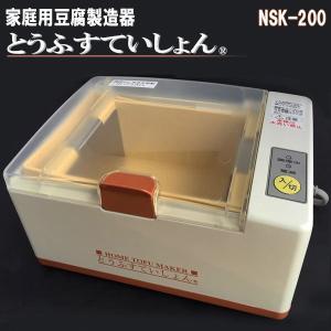 家庭用 豆腐製造器 とうふすていしょん NSK-200 福NDNZ|plusys