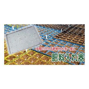 肥料入れ器 1粒 20角穴トレー 穴径12.0mm メグリーン タ種D個人店入れ|plusys