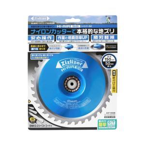 【5個】ジズライザー Hi-AIR50 ( ハイエアー50 ) ZAT-H50B 青 安定板 高刈りに 草刈り機用部品 三冨D|plusys