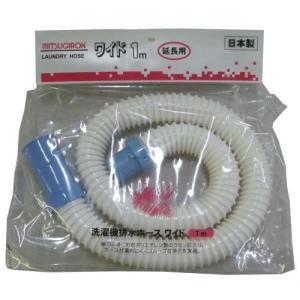 (在庫ゼロ)ミツギロン 洗濯機排水ホースワイド 1m HS-01 ホワイト 金TD|plusys