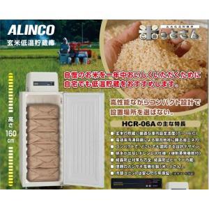 【北海道配送不可】 玄米保冷庫 アルインコ HCR-06E 【送料・設置費込】 玄米30kg/6袋用 アR【代引不可】|plusys|02