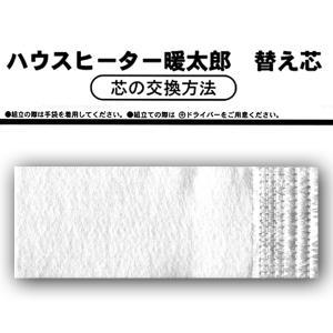 【芯のみ】ハウスヒーター 暖太郎 DT-R2型用替芯|plusys