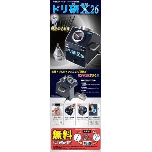 N-874 ドリ研X26 ニシガキ 三冨D|plusys