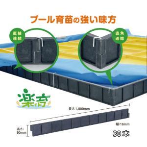 プール育苗用の枠板です。  枠を立てて穴に杭を刺すだけで、簡単にプールの土手を作ることができます。 ...