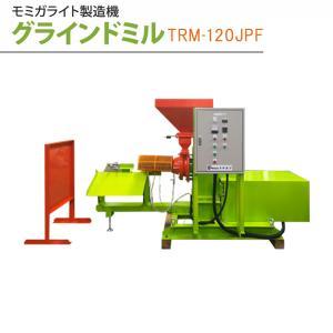 [個人宅配送不可] もみ殻固形燃料製造装置 グラインドミル TRM-120JPF モミガライト 籾殻 暖房 加温用燃料 トロムソ カ施 送料無料 代引不可