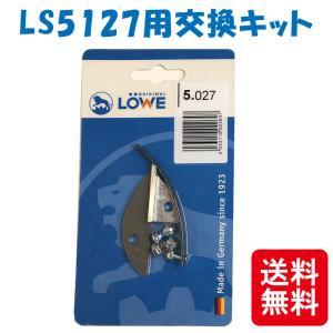 [メール便] LOWE ライオン 剪定鋏 LS5127用交換キット  LS5027 軽い 丈夫 ドイ...