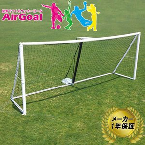 AirGoal Pro エアーゴール プロ 少年サッカー正規サイズ [AN-F5020] メーカー保証 1年 サッカー ゴール 空気 組立簡単 室内 ビーチ フットサル フG 【代引不可】