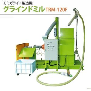 [個人宅配送不可] もみ殻固形燃料製造装置 グラインドミル TRM-120F モミガライト 籾殻 暖房 加温用燃料 トロムソ カ施 送料無料 代引不可