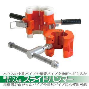 単管パイプ 用 スライド式 打ち込み 器 スライドハンマー GS50 直径 48.6 cm 手動 杭打ち機 アーチパイプ 長尺 現場 サンエー 代引不可