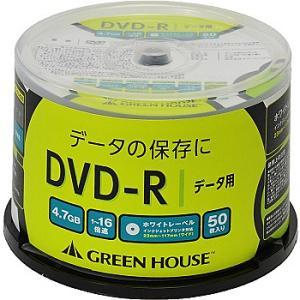 【在庫目安:あり】グリーンハウス  GH-DVDRDB50 DVD-R データ用 4.7GB 1-16倍速 50枚スピンドル インクジェット対応