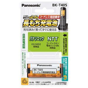 【在庫目安:僅少】Panasonic  BK-T405 充電式ニッケル水素電池