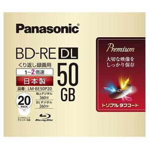 【在庫目安:お取り寄せ】Panasonic  LM-BE50P20 録画用2倍速ブルーレイディスク 片面2層50GB(書換型) 20枚パック plusyu