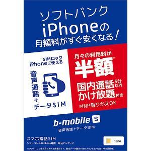 【在庫目安:お取り寄せ】日本通信  BS-IPN-OSV-P ソフトバンクのiPhone版 b-mobile S スマホ電話SIM 申込パッケージ|plusyu