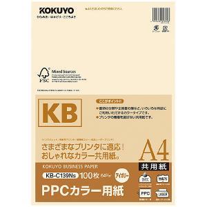 【在庫目安:お取り寄せ】コクヨ  KB-C139S PPCカラー用紙(共用紙)