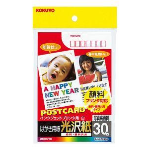 【在庫目安:お取り寄せ】コクヨ  KJ-GP2630 インクジェットプリンタ用はがき用紙(光沢紙・染料顔料共用) 30枚|plusyu