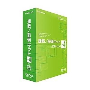 【在庫目安:お取り寄せ】フォトロン  102235 建築/ 設備キット for 図脳RAPID Ver.4|plusyu
