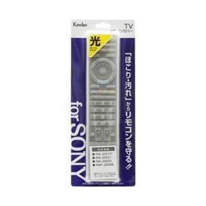 【在庫目安:お取り寄せ】ケンコー・トキナー  793725 TVリモコン用シリコンカバー ソニー型 (蓄光タイプ) plusyu