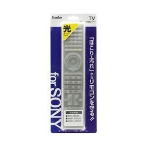 【在庫目安:お取り寄せ】ケンコー・トキナー  793732 TVリモコン用シリコンカバー ソニー型(2) (蓄光タイプ) plusyu