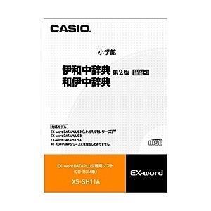 XS-SH11A CASIO XSSH11A カシオ計算機 カシオ 電子辞書 コンテンツ CD版 伊...