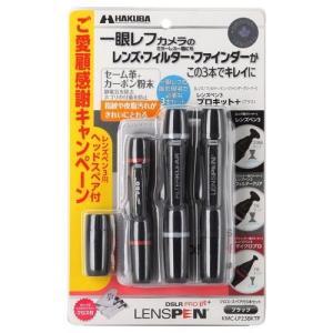 【在庫目安:お取り寄せ】 ハクバ写真産業 KMC-LP23BKTP レンズペン3 プロキット+(プラ...