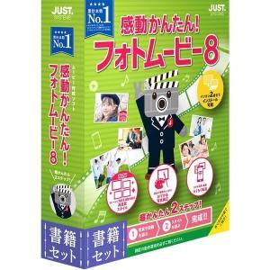 【在庫目安:お取り寄せ】JustSystems  1453558 感動かんたん フォトムービー8 書籍セット|plusyu