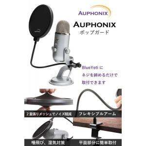 Blue Yetiマイク用の ポップガード ポップブロッカー  ブルーイエティ マイク 二重張り  popfilter by Auphonix