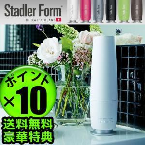 アロマディフューザー Stadler Form Lea あすつく対応 ポイント10倍 特典付き|plywood