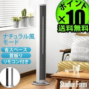扇風機 タワー型 首振り スタドラフォーム ピーター タワーファン|plywood