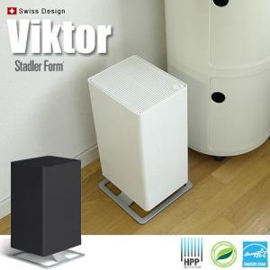 【送料無料★特典付!】 Stadler Form Viktor ヴィクター 空気清浄機|plywood